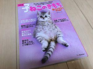 猫 雑誌 子ねこのきもち