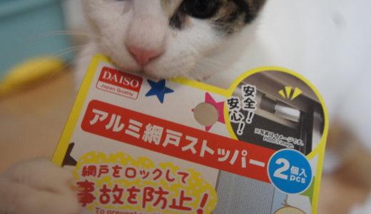【猫DIY】ダイソー、セリアなど100均で買える物で色々作ったりしたモノのまとめです!