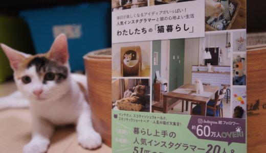 【書評】「わたしたちの猫暮らし」を読んだ感想!買うならAmazonがオススメ!
