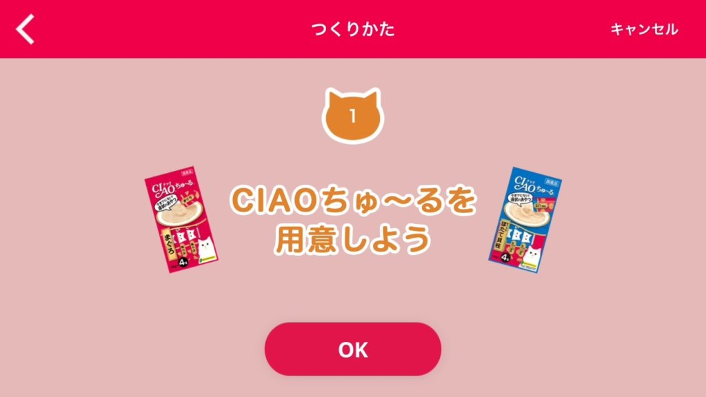 CIAO チャオ ちゅーる メーカー アプリ