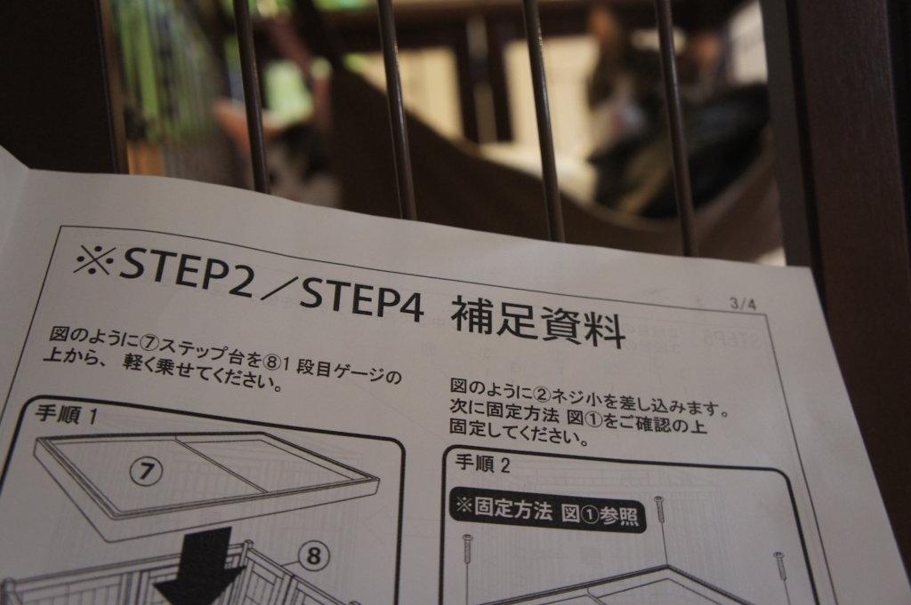 キャット ケージ 3段 ウッド 木製フレーム タンスのゲン 猫 取扱説明書 補足説明