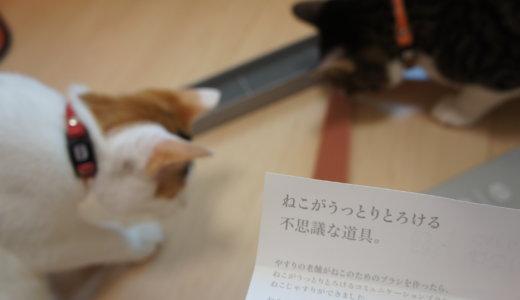 【レビュー】猫がとろけると評判のねこじゃすりをゲットしたので、使ってみた感想を。