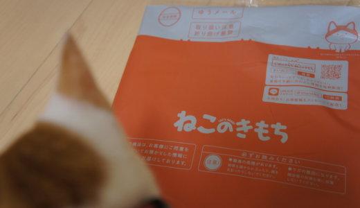 【ねこのきもち(2018/12月号)】付録は「保護猫しあわせジッパーバッグ」他・・・広告は邪魔だなー