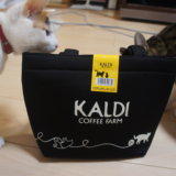 kaldi カルディ 猫の日バッグ 限定 2/22 ネコの日