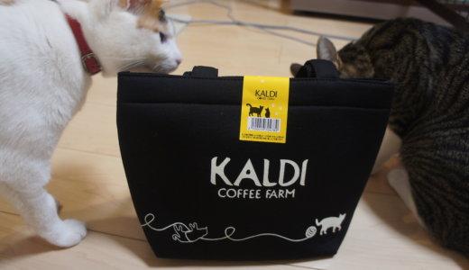 KALDI(カルディ)猫の日発売「ネコの日バッグ」(2019)を購入したのでご紹介します!