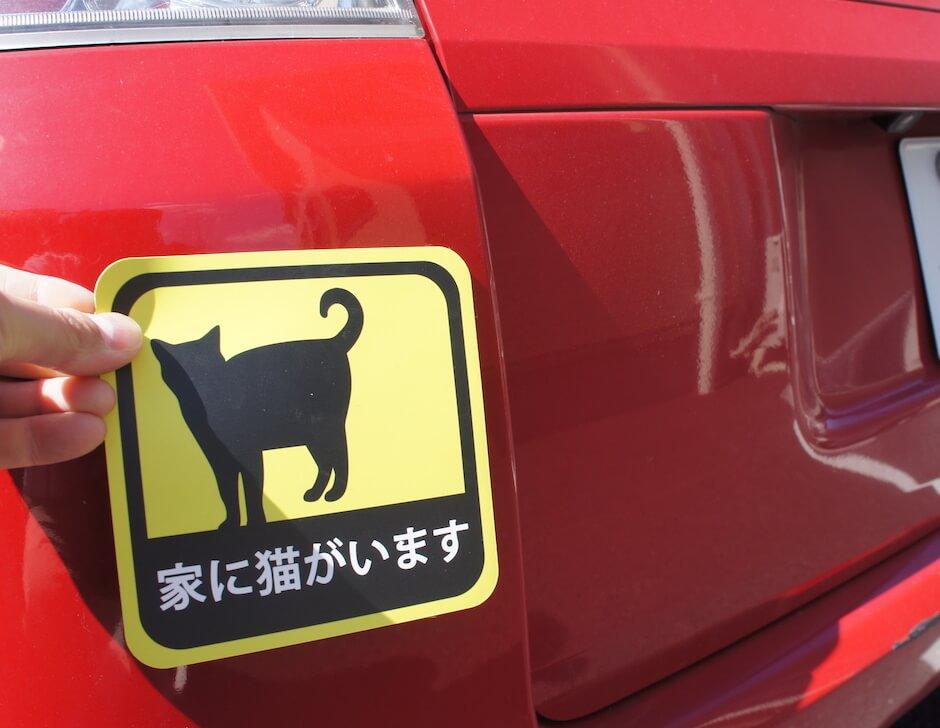 家に猫がいます 車用 ステッカー マグネット ジョークアイテム オススメ