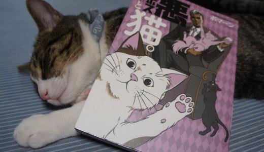 【書評:悪のボスと猫。】フフフ・・・設定が素敵な1話2ページの猫漫画!