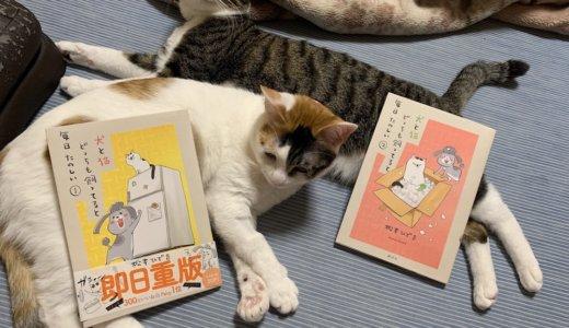 【書評:犬と猫どっちも飼ってると毎日たのしい】Twitter発!猫マンガであり、犬マンガでも有ります!