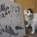 拾い猫のモチャ 猫まんが Twitter 色紙 モノクロ 企画 三毛猫