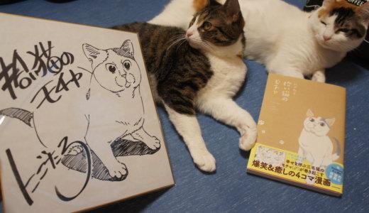 Twitter企画で「拾い猫のモチャ」のにごたろ先生のサイン色紙(モノクロ)を頂きました!