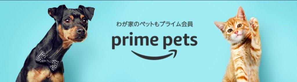 prime pets プライム ペット Amazonプライム 猫 犬