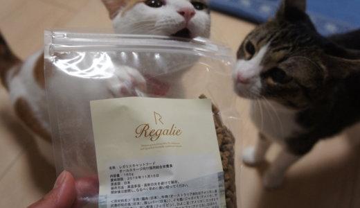 「Regalie(レガリエ)」国産グレインフリーレシピのキャットフードレビュー!