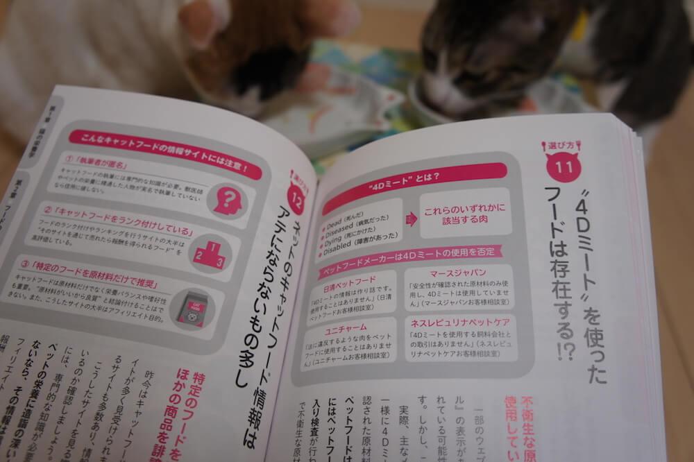 猫 本 感想 口コミ レビュー 猫の寿命は8割がごはんで決まる! 寿命 8割 書評 粗悪肉 4Dミート