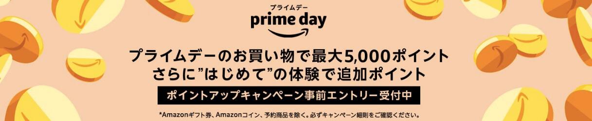 Amazon アマゾン ポイントアップ キャンペーン プライムデー primeday エントリー
