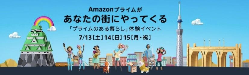 Amazon プライムデー primeday 2019年  体験イベント