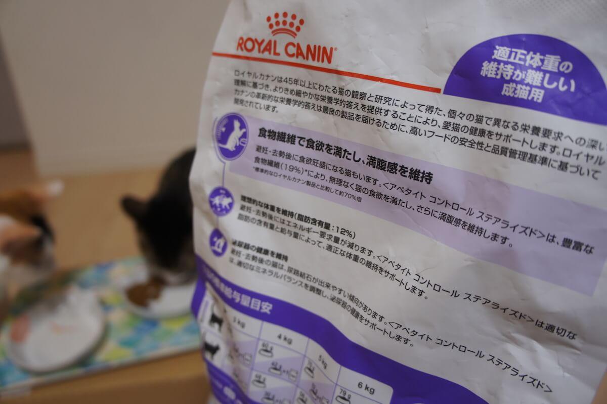 ロイヤルカナン ダイエット ROYAL CANIN アペタイト コントロール ステアライズド 適正体重 キャットフード レビュー 口コミ 感想