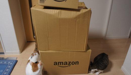 2019年Amazonプライムデーで買ったペット用品達!うちの猫達も喜んでくれるはず!?