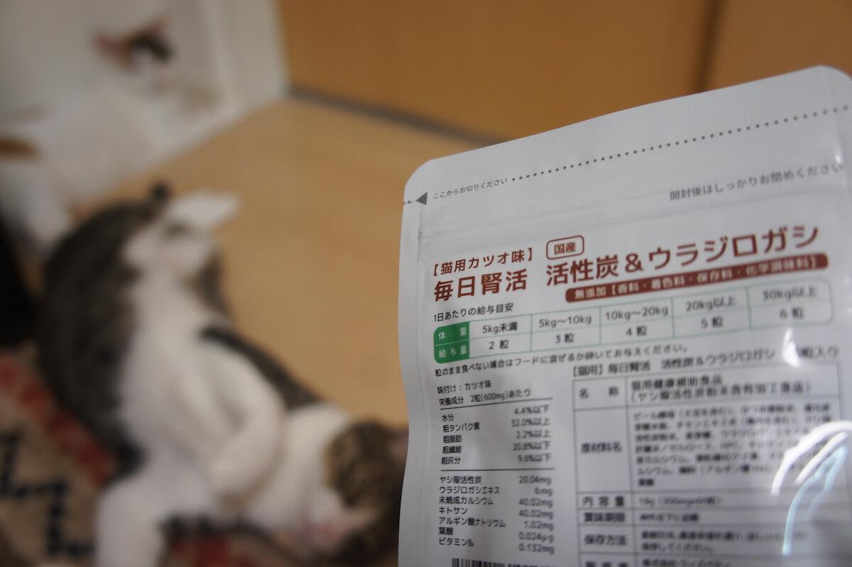 毎日腎活 サプリメント 猫 腎不全 慢性腎臓病