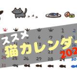 猫 カレンダー オススメ 2020