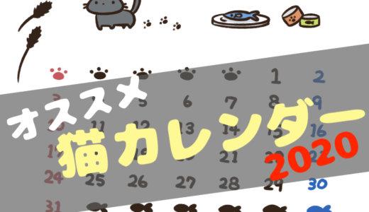 2020年オススメ猫カレンダー!卓上に壁掛け、日めくり。見る度にいろんな猫に癒されますよー!