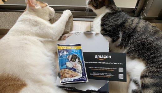 Amazonからサンプルが届く!キャットフードだったのでウチの猫達大喜び!