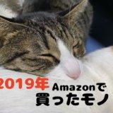 2019 Amazon 買って良かった 買って良くなかった 猫グッズ