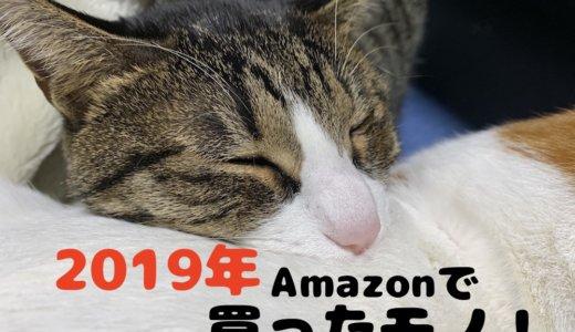 2019年Amazonで買って良かった物、悪かった物を厳選してご紹介!猫グッズメインですがそれ以外も!