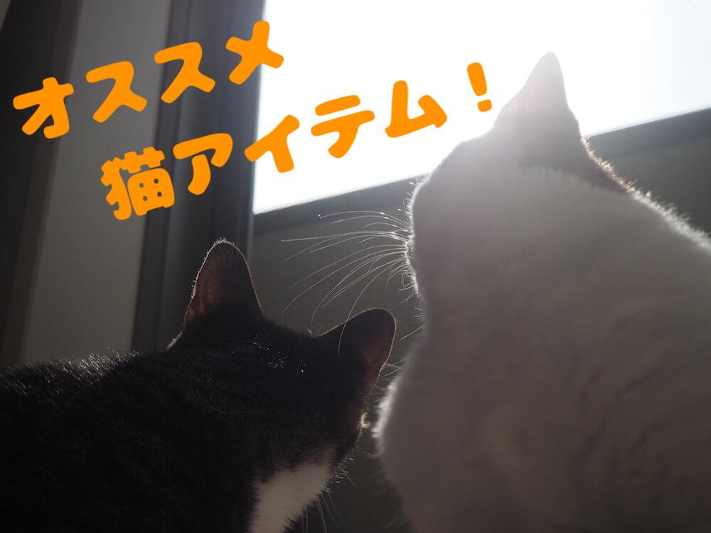 猫 ネコ オススメ アイテム 猫グッズ 紹介 まとめ