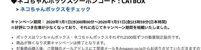 Amazon プライム会員 プライムペット primepets お試しBOX 猫ちゃんBOX 購入