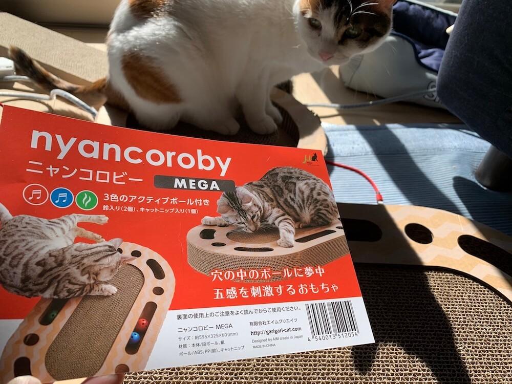 ニャンコロビー メガ サイズ タイプ 猫 おもちゃ 爪研ぎ コストコ