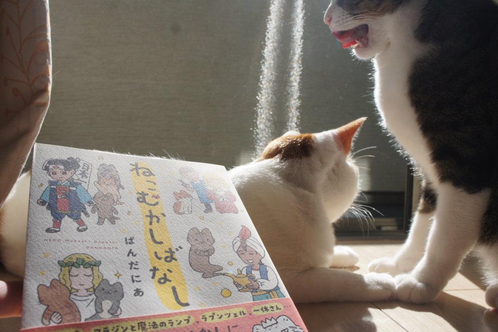 ねこむかしばなし ぱんだにあ 猫漫画 Twitter レビュー 感想
