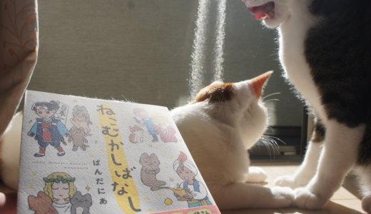 【書評:ねこむかしばなし】猫あるある満載の有名な昔話、童話にもし猫が・・・という漫画!