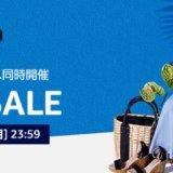 Amazon アマゾン タイムセール祭り 夏先取りSALE セール