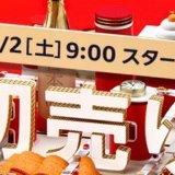 Amazon 初売り 新春 タイムセール祭り 2021年 1月 ポイントアップ キャンペーン