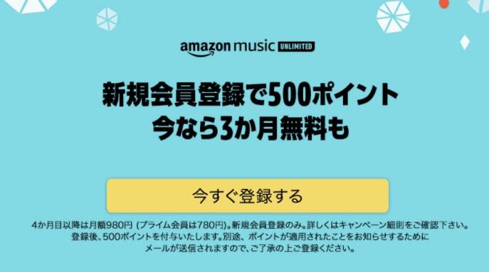 Amazon music Unlimited キャンペーン 2021
