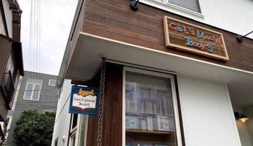 猫が店員の猫本屋「Cat'sMeowBooks (キャットミャウブックス)」で2021年福袋を買ってきた!