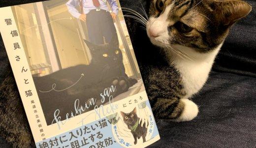 Twitterやテレビなどで話題となった尾道市立美術館の警備員さんと猫との攻防戦が本になった!