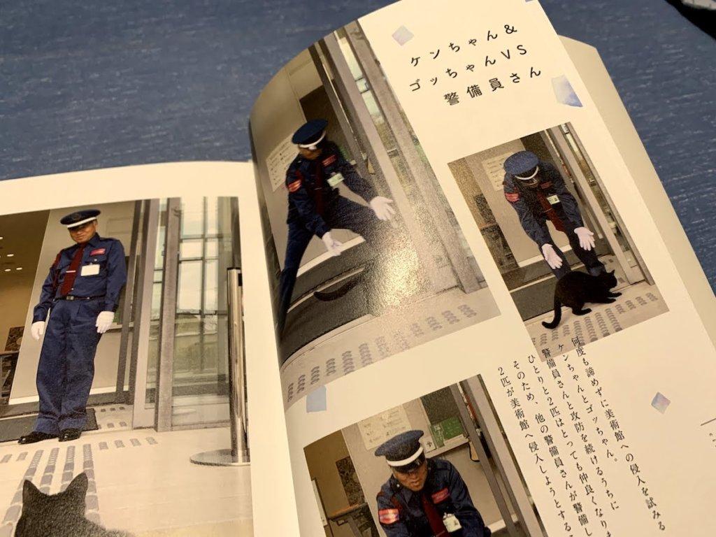警備員さんと猫 尾道市立美術館 ケンちゃん ゴッちゃん 猫マンガ にごたろ モチャ