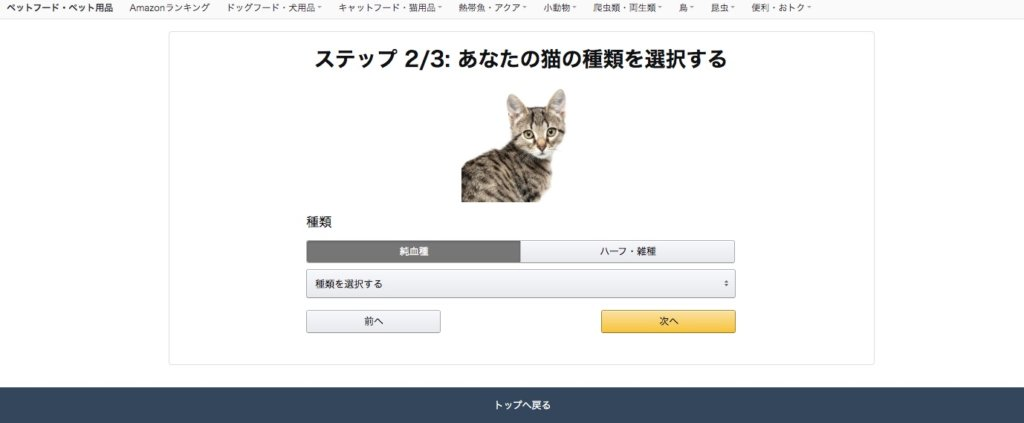 petprofiles ペットプロフィール Amazon アマゾン 登録方法