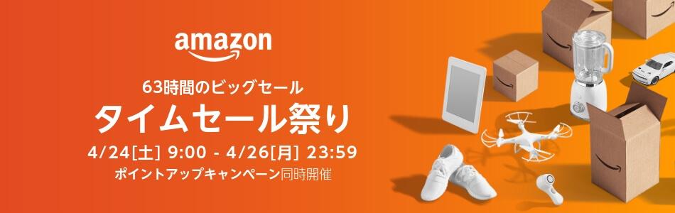 Amazon  タイムセール祭り 2021年 4月 ポイントアップ キャンペーン