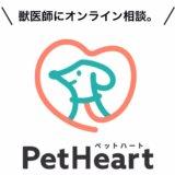 アプリ ペット SNS 猫 犬 ウサギ レビュー 感想 評判