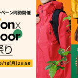 Amazon ファッション アウトドア タイムセール祭り 2021年 10月 ポイントアップ キャンペーン