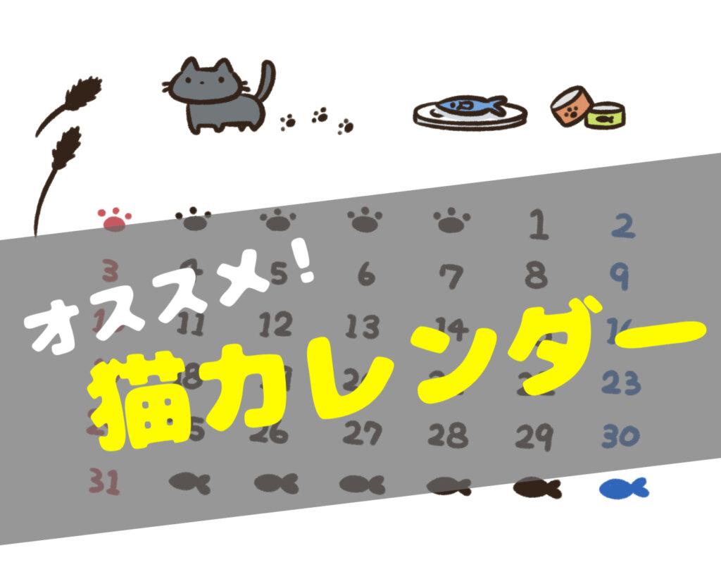 猫 カレンダー オススメ cat ねこ ネコ