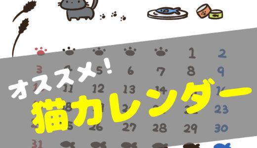 【2022年】オススメ猫カレンダー!卓上に壁掛け、日めくり。見る度にいろんな猫に癒されますよー!