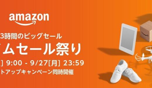 【Amazonタイムセール祭り開催!】次のAmazonセールは2021年9月25日09:00〜9月27日開催!ポイントアップキャンペーンなどでよりお得になる方法をお伝えします!
